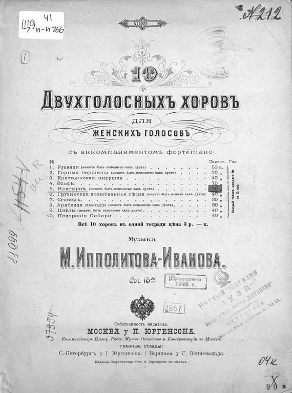 Михаил Михайлович Ипполитов-Иванов Ноктюрн