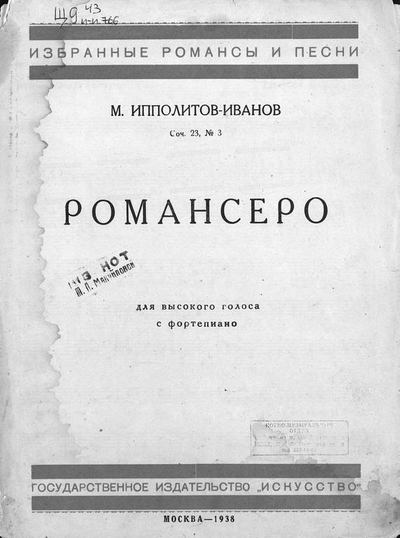 Михаил Михайлович Ипполитов-Иванов Романсеро