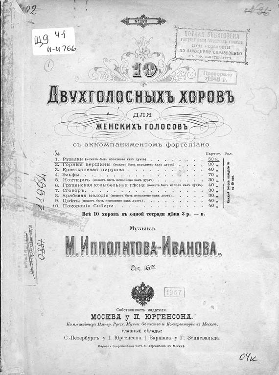 Михаил Михайлович Ипполитов-Иванов Русалки
