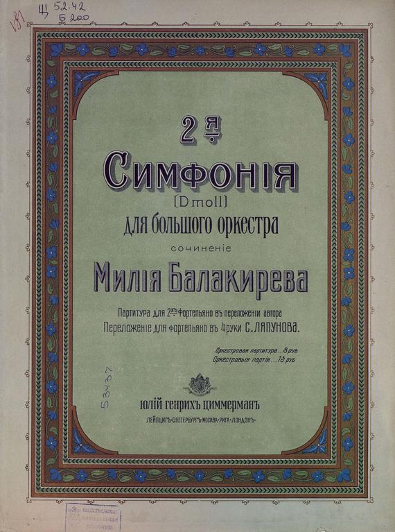 2-я симфония (D moll) для большого оркестра