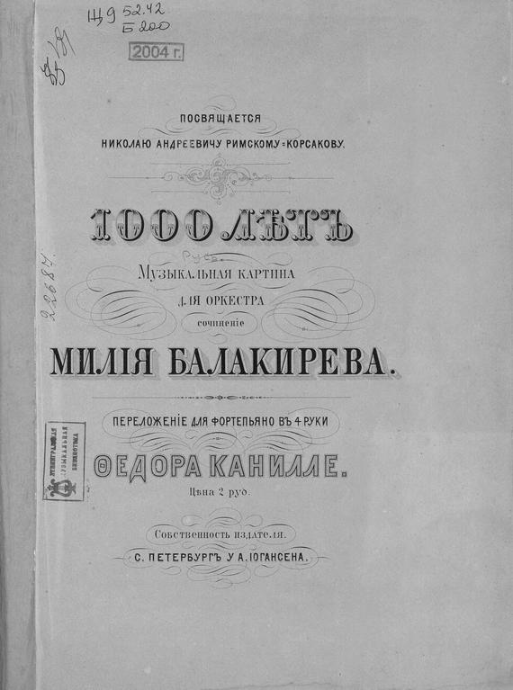 Милий Алексеевич Балакирев Тысяча лет