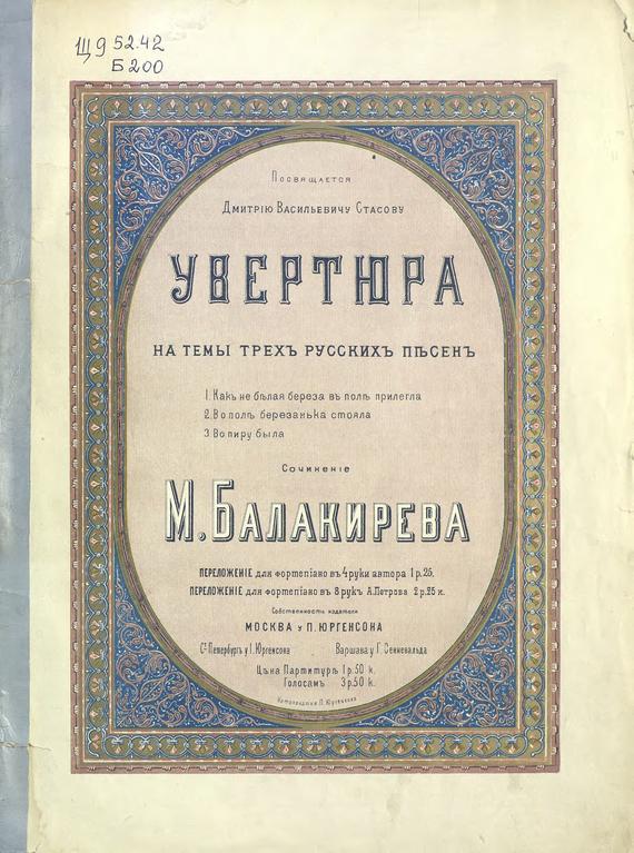 Увертюра на темы русских народных песен развивается взволнованно и трагически