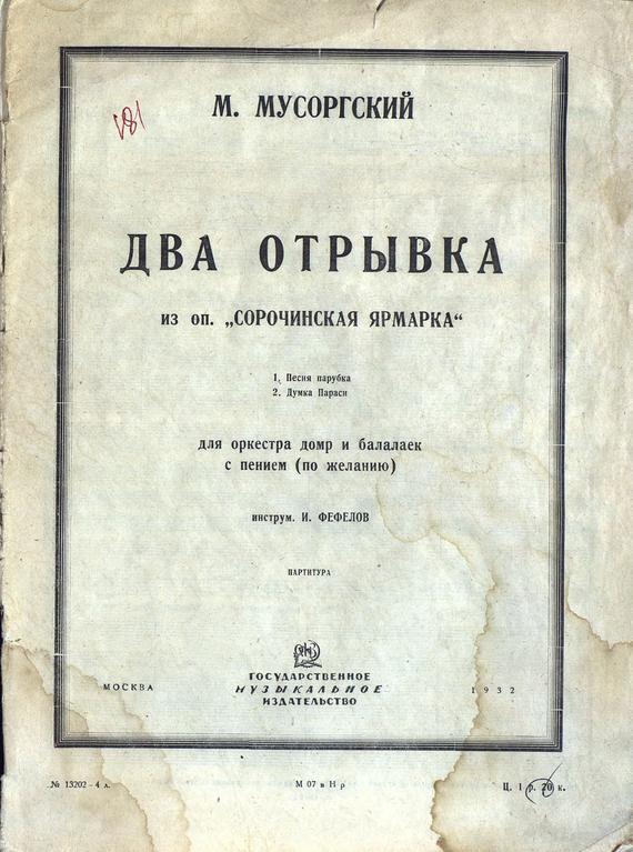 Два отрывка из оперы Сорочинская ярмарка случается взволнованно и трагически