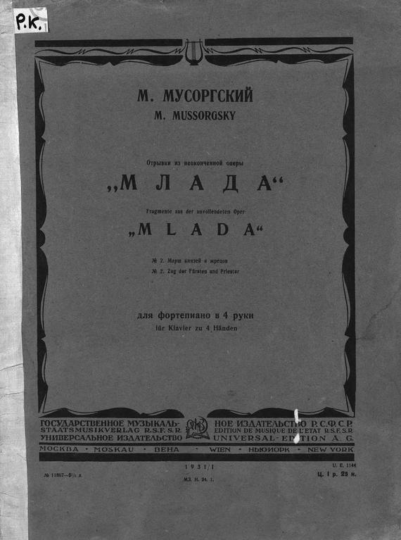 Модест Петрович Мусоргский бесплатно