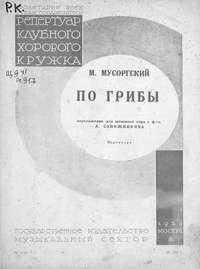 Мусоргский, Модест Петрович  - По грибы