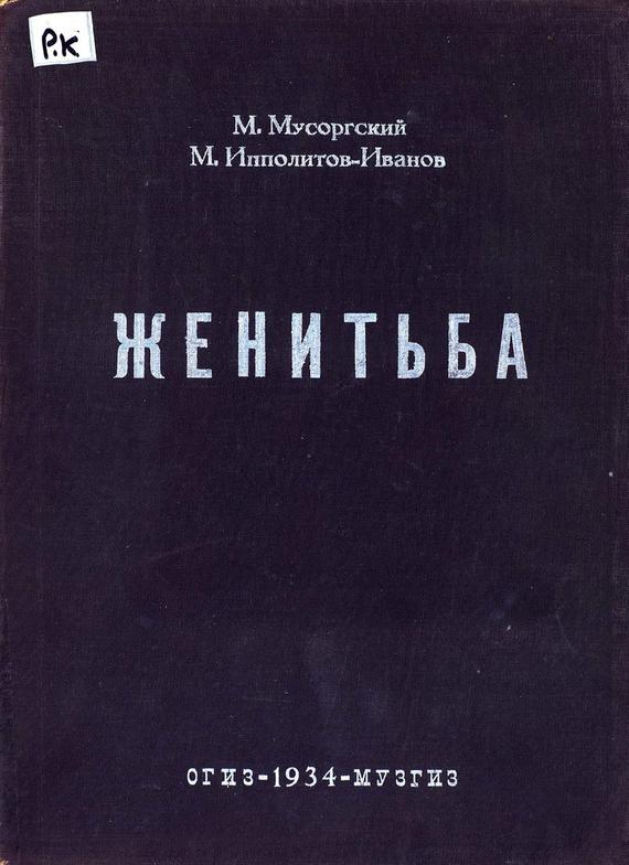 Модест Петрович Мусоргский Женитьба женитьба мхт