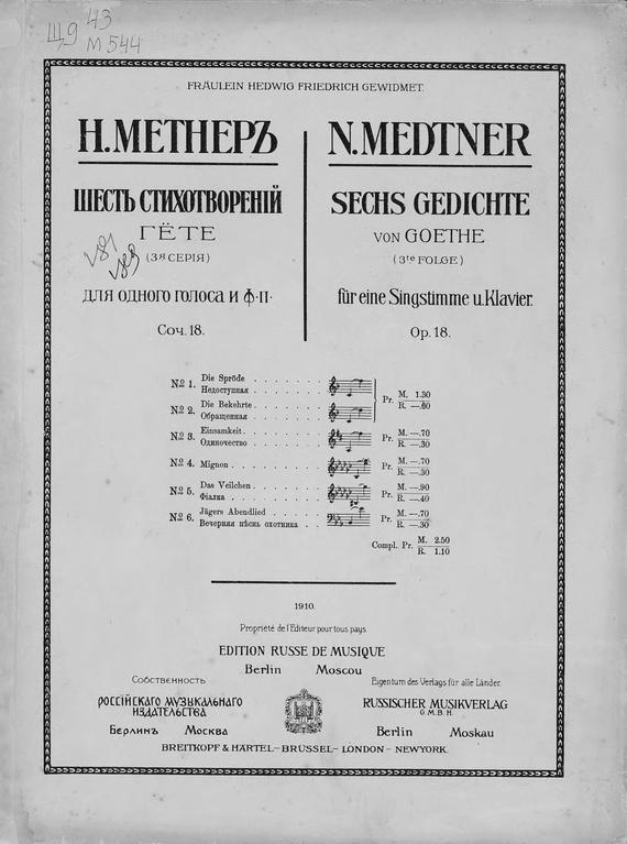 Шесть стихотворений Гете для одного голоса и фортепиано