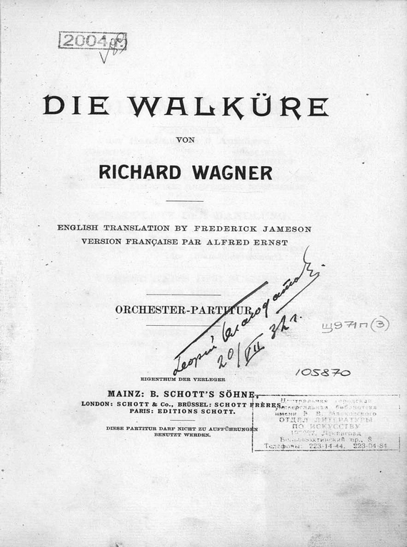 Рихард Вагнер Die Walkure von Richard Wagner bailey richard wagner prelude