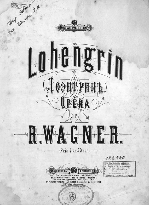 Рихард Вагнер Лоэнгрин август сарниц вагнер