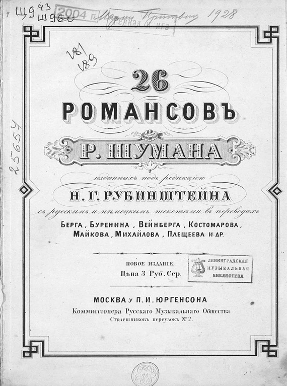Роберт Шуман 26 романсов для голоса с фортепиано гэлбрейт роберт шелкопряд роман