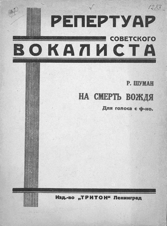 Роберт Шуман бесплатно
