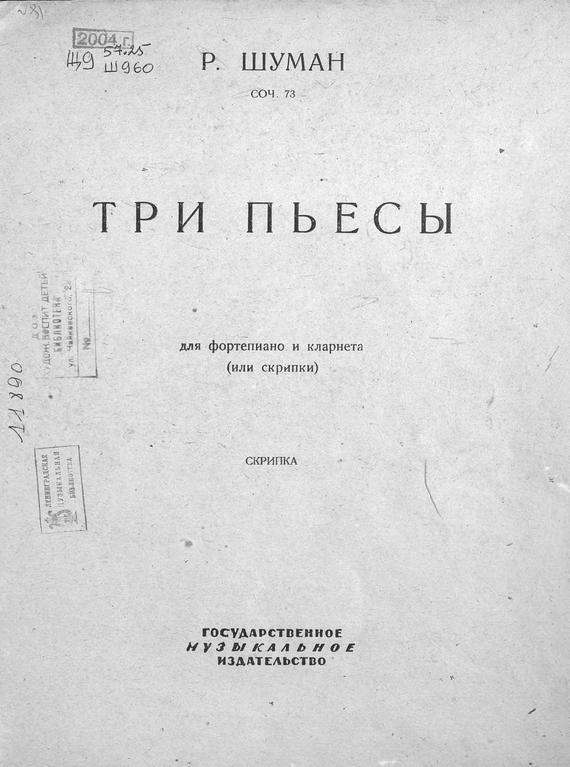 Роберт Шуман Три пьесы гэлбрейт роберт шелкопряд роман