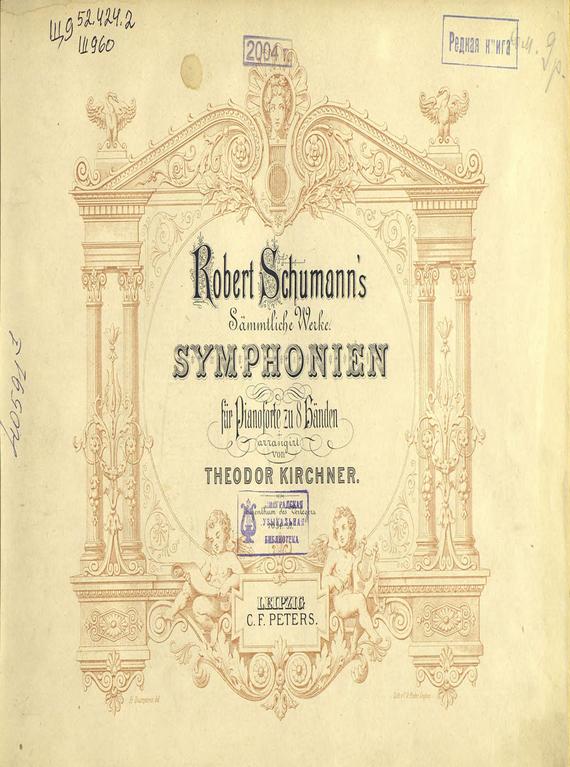 Роберт Шуман Zweite Symphonie гэлбрейт роберт шелкопряд роман