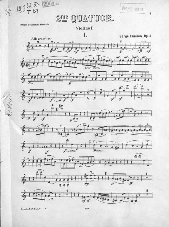 2-й квартет (С-dur) для 2-х скрипок, альта и виолончели