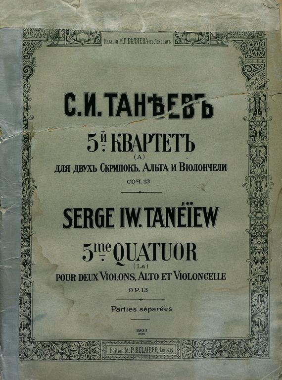 Сергей Иванович Танеев 5-й квартет (a) для 2-х скрипок, альта и виолончели брамс квартет 2 для ф но скрипки альта и виолончели lp