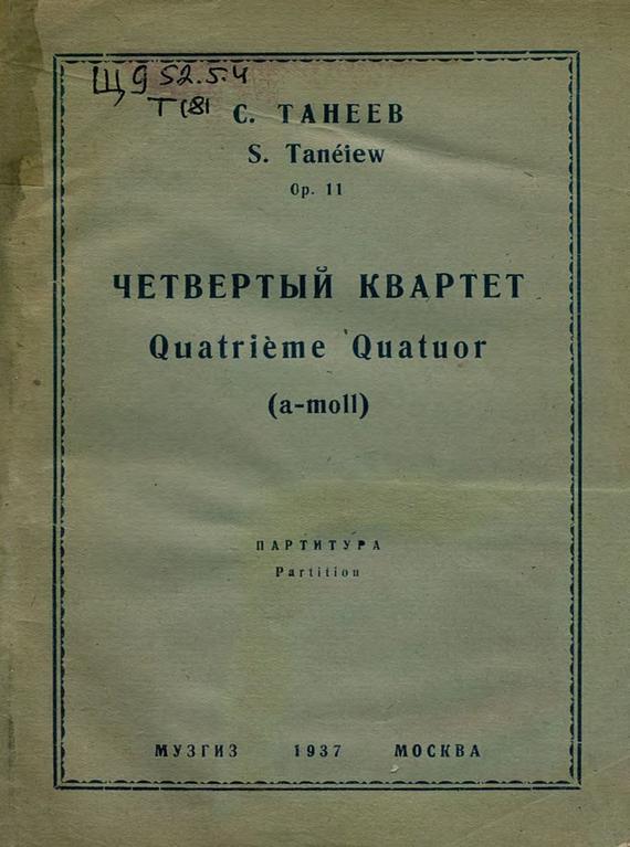 занимательное описание в книге Сергей Иванович Танеев