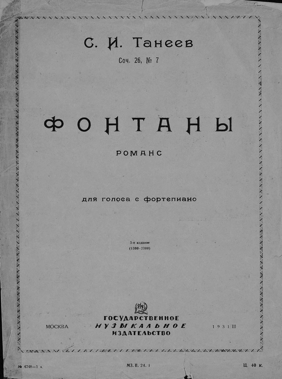 Сергей Иванович Танеев Фонтаны цены