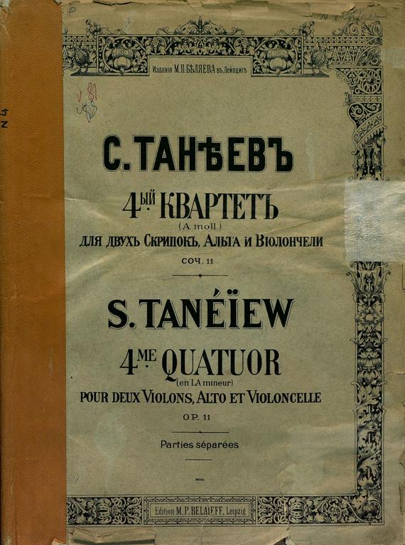 Сергей Иванович Танеев Квартет № 4 (а-moll) для 2-х скрипок, альта и виолончели брамс квартет 2 для ф но скрипки альта и виолончели lp
