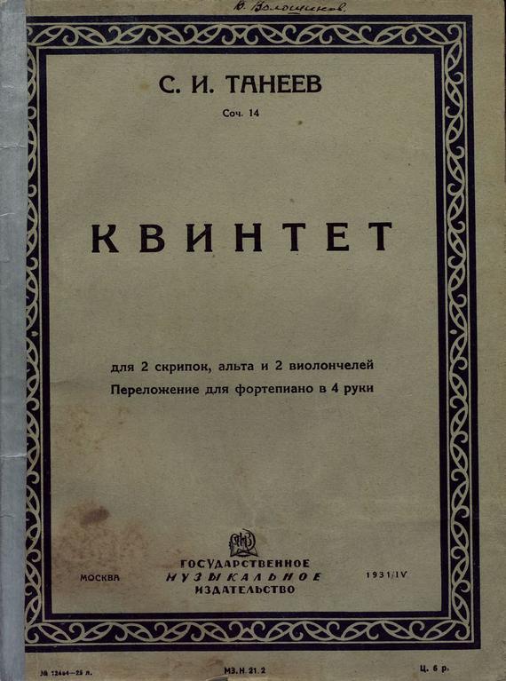 Сергей Иванович Танеев Квинтет зверев сергей иванович космический рубеж