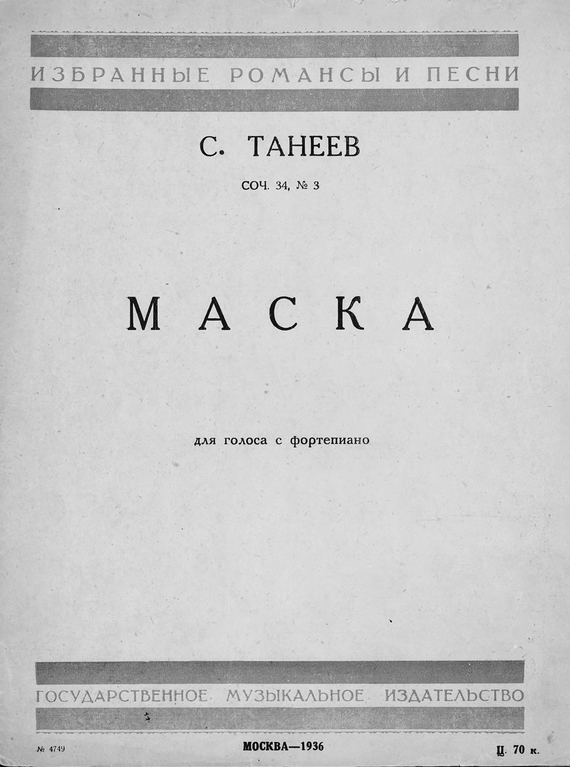 Сергей Иванович Танеев Маска цены