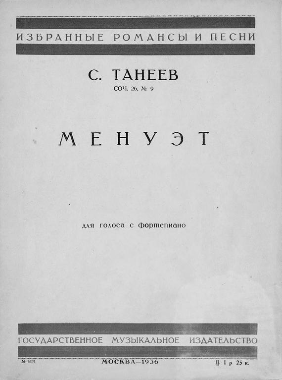 Сергей Иванович Танеев Менуэт александр сергеевич танеев шестой квартет b для двух скрипок альта и виолончели