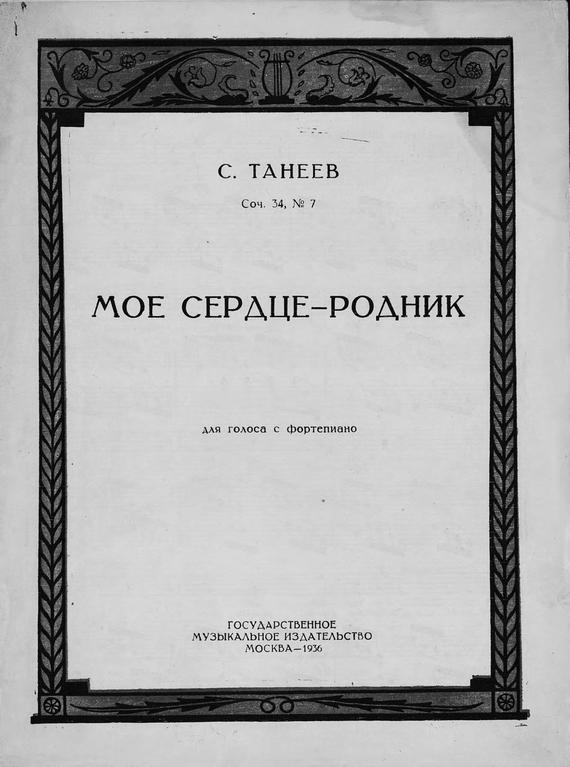 Сергей Иванович Танеев Мое сердце - родник сергей самаров возраст гнева