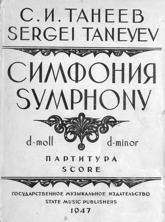 Сергей Иванович Танеев Симфония (d-moll) сергей самаров возраст гнева