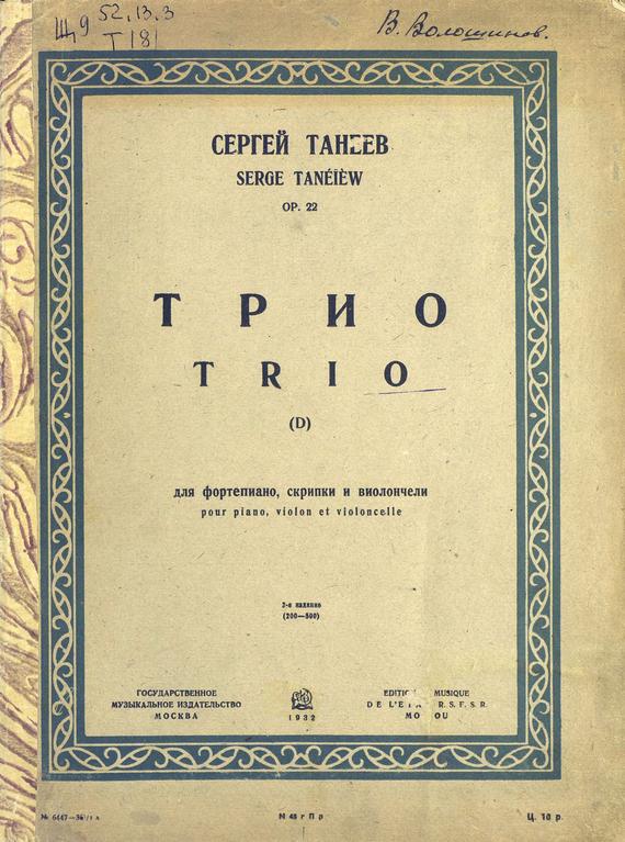 Сергей Иванович Танеев Трио набор кастрюль 6 предметов peterhof цвет серебристый