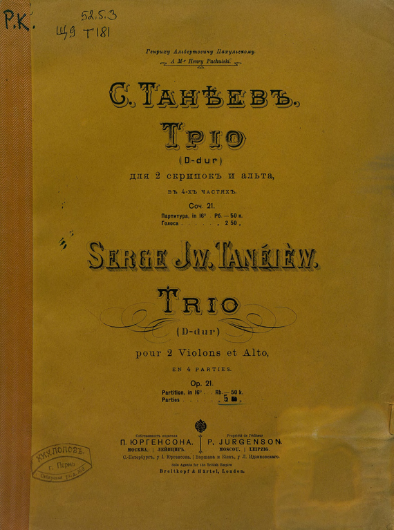 Трио D-dur для 2-х скрипок и альта в 4-х ч