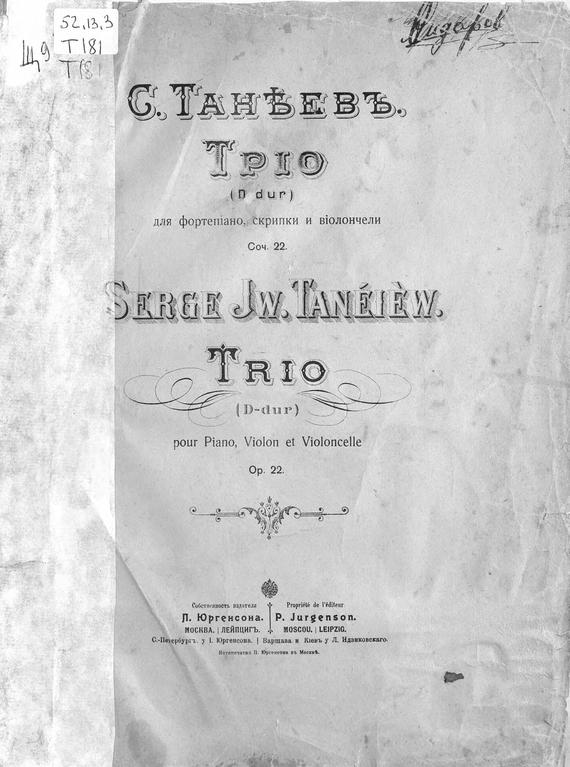 Трио (D-dur) для фортепиано, скрипки и виолончели