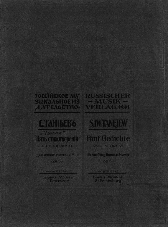 Сергей Иванович Танеев Узник александр сергеевич танеев шестой квартет b для двух скрипок альта и виолончели