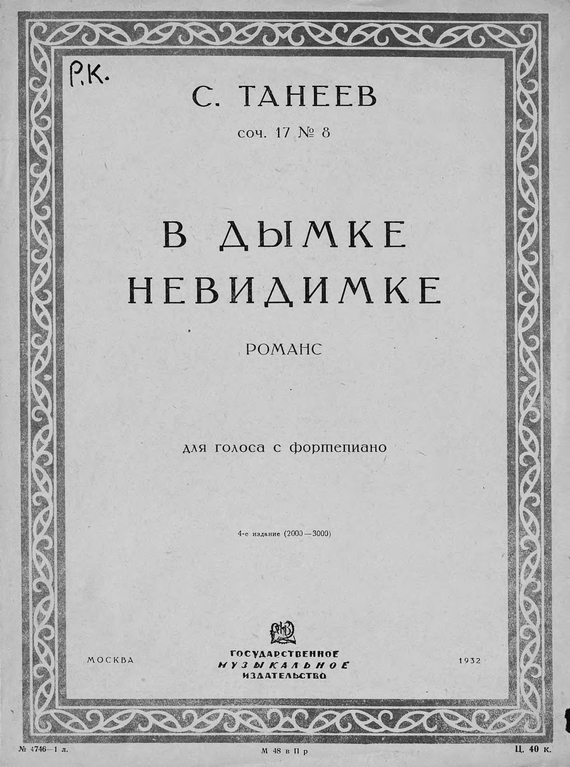 Сергей Иванович Танеев В дымке невидимке сергей самаров возраст гнева