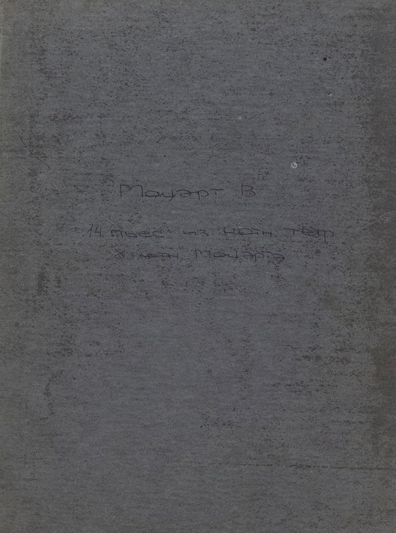 Вольфганг Амадей Моцарт Четырнадцать пьес вольфганг амадей моцарт titus