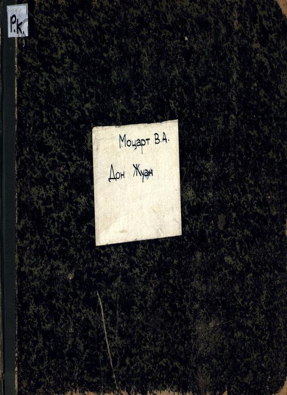 Вольфганг Амадей Моцарт Don Juan книги эксмо вольфганг амадей моцарт иллюстрированная биография