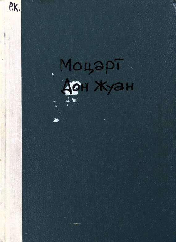 Вольфганг Амадей Моцарт Don Juan de Mozart книги эксмо вольфганг амадей моцарт иллюстрированная биография