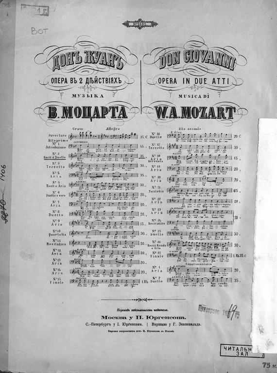 Вольфганг Амадей Моцарт Дон Жуан книги эксмо вольфганг амадей моцарт иллюстрированная биография