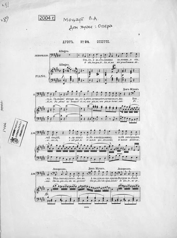 Вольфганг Амадей Моцарт Дон Жуан елена тимошенко седьмая мой донжуан сборник стихотворений