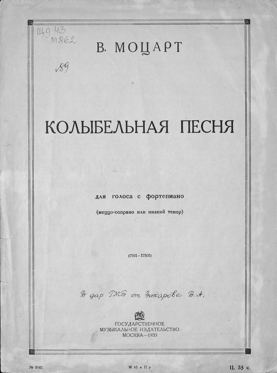 Вольфганг Амадей Моцарт Колыбельная песня книги эксмо вольфганг амадей моцарт иллюстрированная биография