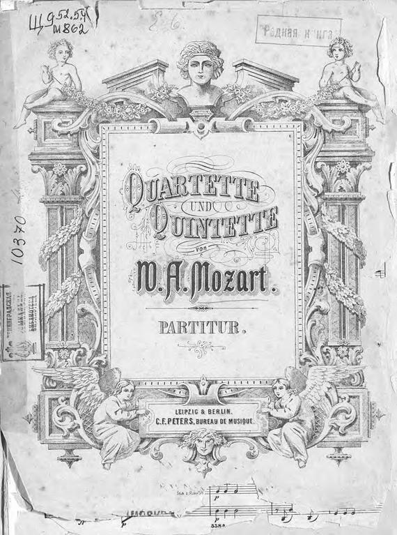Вольфганг Амадей Моцарт Quartette und Quintette v. W. A. Mozart андреас стайер вольфганг моцарт andreas staier mozart piano sonatas 2 cd