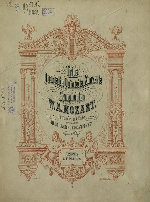 Вольфганг Амадей Моцарт Quntette книги эксмо вольфганг амадей моцарт иллюстрированная биография