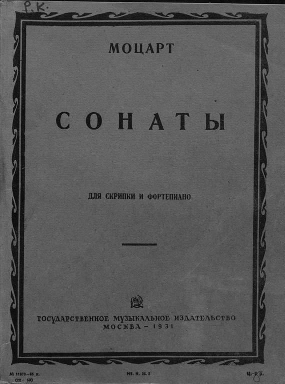 Вольфганг Амадей Моцарт Сонаты для скрипки и фортепиано вольфганг амадей моцарт titus