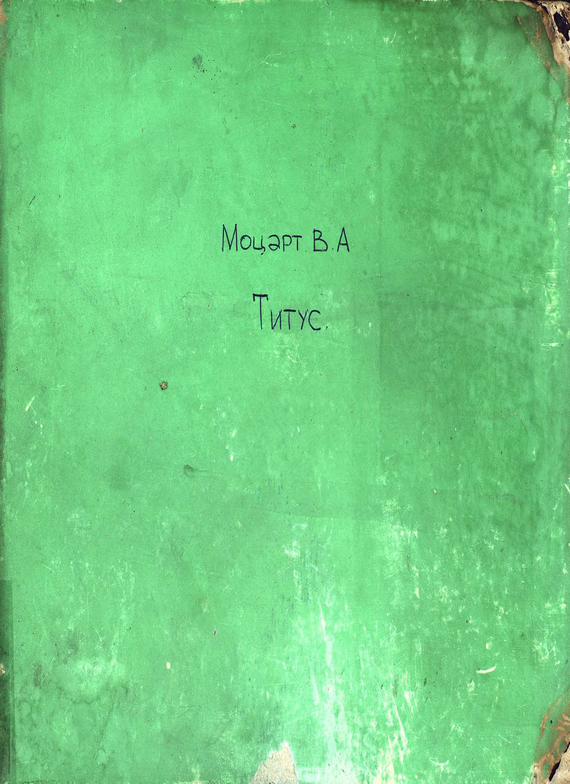 Вольфганг Амадей Моцарт Titus книги эксмо вольфганг амадей моцарт иллюстрированная биография