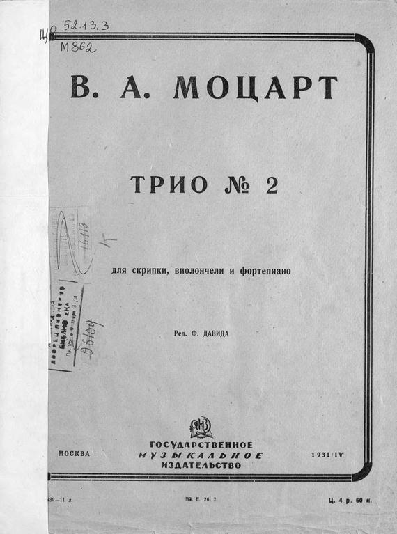 Вольфганг Амадей Моцарт Трио № 2 моцарт вольфганг амадей две триады судьбы письма воспоминания