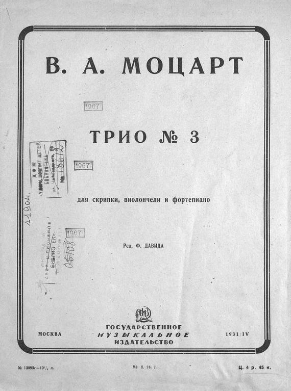 Вольфганг Амадей Моцарт Трио № 3 вольфганг амадей моцарт м а давыдова две триады судьбы письма воспоминания