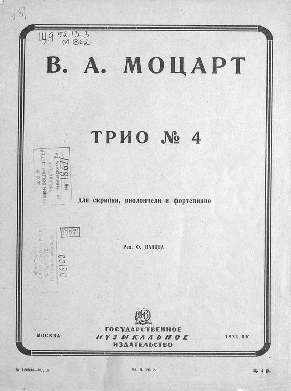 Вольфганг Амадей Моцарт Трио № 4 книги эксмо вольфганг амадей моцарт иллюстрированная биография