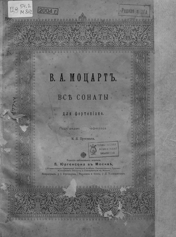 Вольфганг Амадей Моцарт Все сонаты для фортепиано книги эксмо вольфганг амадей моцарт иллюстрированная биография