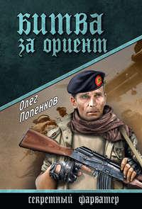 Попенков, Олег  - Битва за Ориент