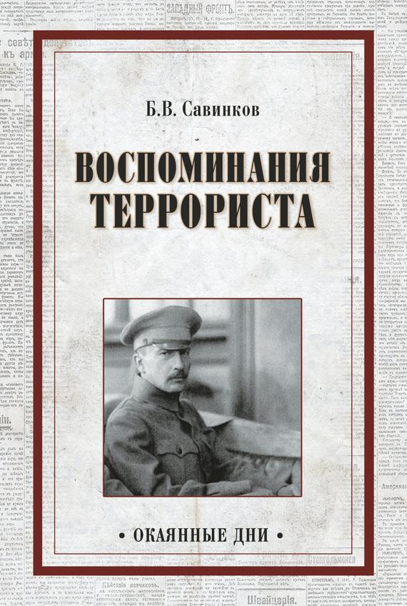 Борис Савинков Воспоминания террориста