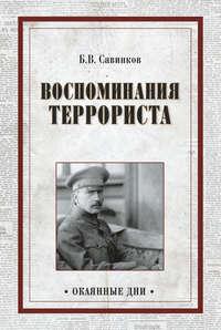Савинков, Борис  - Воспоминания террориста. С предисловием Николая Старикова
