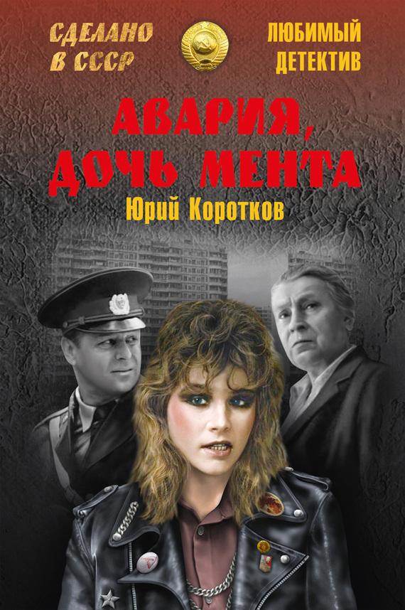 Юрий Коротков бесплатно